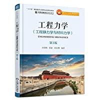 Engineering Mechanics (Engineering Statics and Materials Mechanics) 3rd Edition(Chinese Edition)