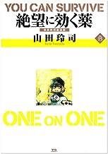 絶望に効くクスリ ONE ON ONE 15 (ヤングサンデーコミックススペシャル)
