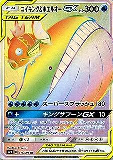 pokemon card Japanese - Magikarp & Wailord GX HR TAG Team 111/095 SM9 -Holo