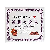 沖縄の恋人 小 10個入り×3箱 りゅうほう 沖縄土産 ホワイトラングドシャ