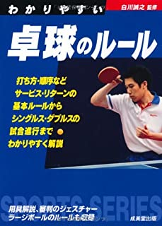わかりやすい卓球のルール (Sports series)