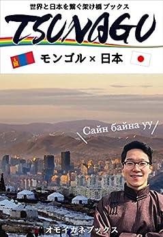 [ガンフヤグ テンギスボルド]の世界と日本の架け橋ブックス TSUNAGU モンゴル