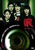眼-まなこ-[DVD]