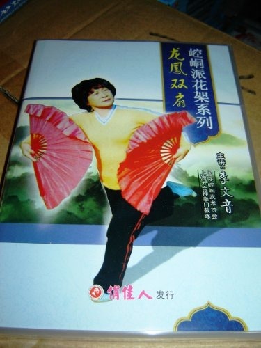 Dragon's Wind Double Fan - Kongdong Style Huajia Series / ???? - ?????? [DVD - All Regions NTSC] Audio: Chinese / Subtitles: Chinese / 51 Minutes by ??? Li Wenyin