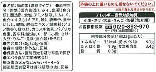 エバラプチッと鍋キムチ鍋(23g×6個入)×3袋