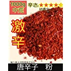激辛 キムチ用唐辛子粉 【辛口】1kg