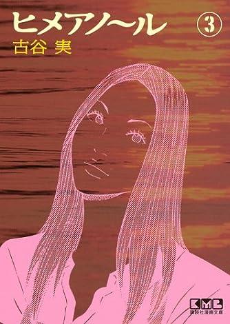 ヒメアノ~ル(3) (講談社漫画文庫)