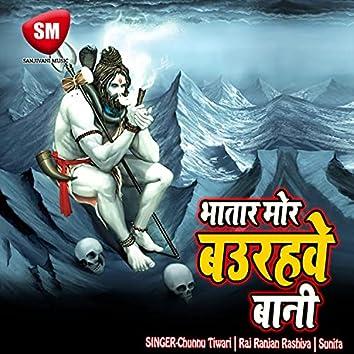 Bhatar Mor Baurahwe Bani (Shiv Bhajan)