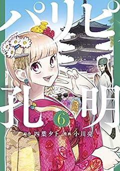パリピ孔明(6) (コミックDAYSコミックス)