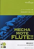 [ピアノ伴奏・デモ演奏 CD付] 夢やぶれて(フルートソロ WMF-13-005)