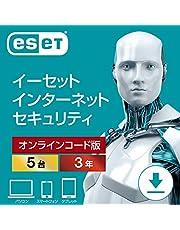 ESET インターネット セキュリティ(最新)|5台3年|オンラインコード版|ウイルス対策|Win/Mac/Android対応