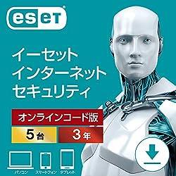 ESET インターネット セキュリティ(最新) 5台3年 オンラインコード版 ウイルス対策 Win/Mac/Android対応