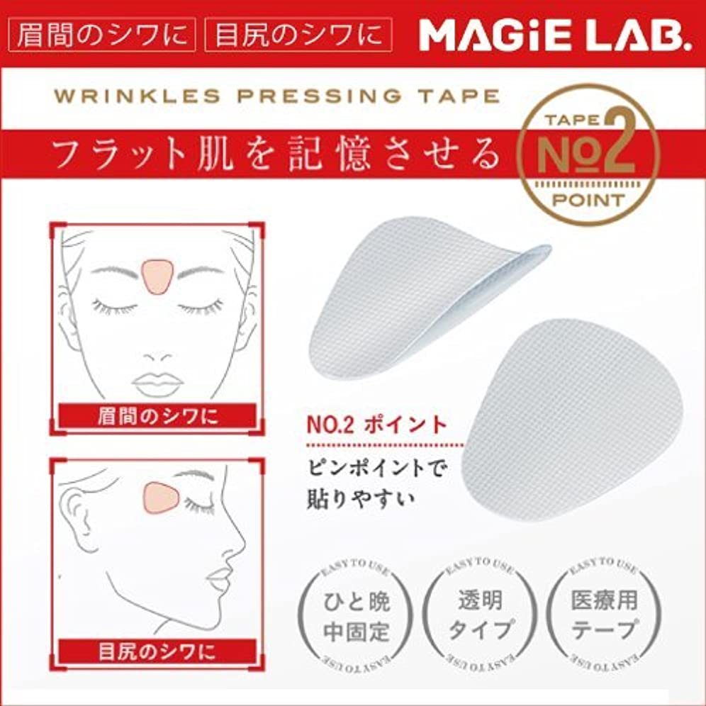 微視的令状インシデントMAGiE LAB.(マジラボ) 一点集中カバー お休み中のしわ伸ばしテープ No.2.ポイントタイプ 貼って寝るだけ 表情筋を固定 27 枚