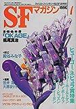 S-Fマガジン 1996年01月号 (通巻475号) ヒューゴー/ネビュラ賞特集
