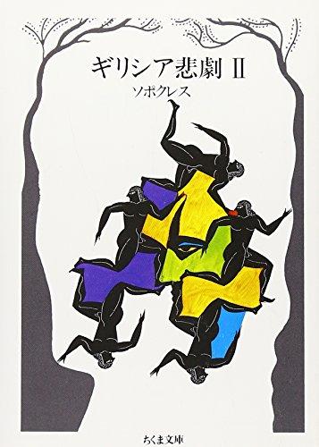 ギリシア悲劇〈2〉ソポクレス (ちくま文庫)