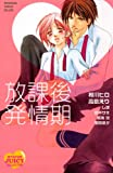 BF ジューシー・コレクション 放課後発情期 (講談社コミックス別冊フレンド)
