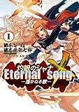 灼眼のシャナX Eternal song -遙かなる歌-(1) (電撃コミックス)