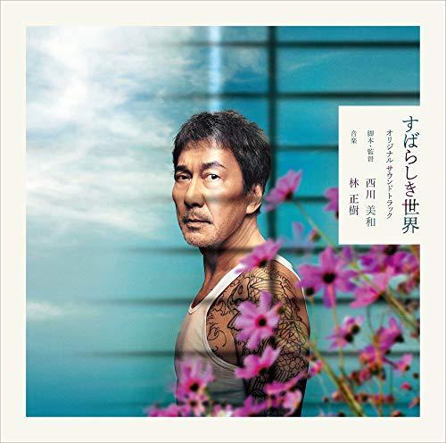 映画『すばらしき世界』オリジナルサウンドトラック