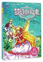 梦幻小公主3(花之国度卷):寻找遗失的地图(升级纪念版)