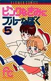 ピンクなきみにブルーなぼく(5) (フラワーコミックス)