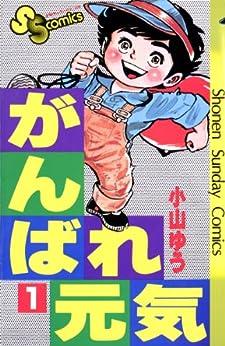 [小山ゆう]のがんばれ元気(1) (少年サンデーコミックス)