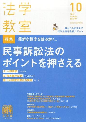 法学教室 2013年 10月号 [雑誌]