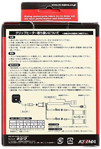 KIJIMA(キジマ)『グリップヒーターGH08(304-8203)』