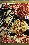 月に叢雲花に風 第5巻 (プリンセスコミックス)
