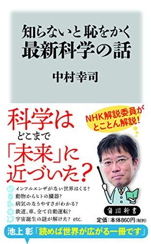 知らないと恥をかく最新科学の話 (角川新書)