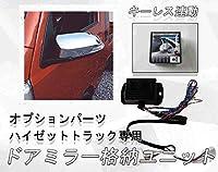S500P S510P ハイゼットトラック電動格納ミラー専用 キーレス連動ドアロックユニット