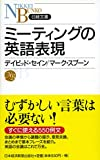 ミーティングの英語表現 (日経文庫)