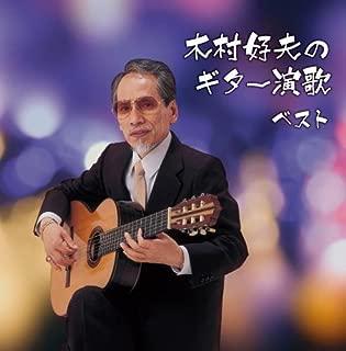 木村好夫のギター演歌 キング・スーパー・ツイン・シリーズ 2016