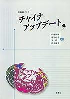 チャイナ・アップデート―CD付 (中級講読テキスト)