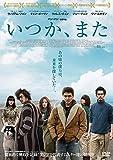 いつか、また[DVD]