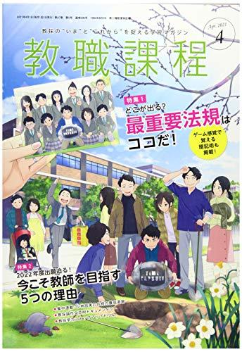 教職課程 2021年 04 月号 [雑誌]