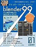 Blender99 きっと絶対に挫折しない3DCG入門 シーズン1.5 01 Blender99 シーズン1.5 (Newday Newlife 出版部)
