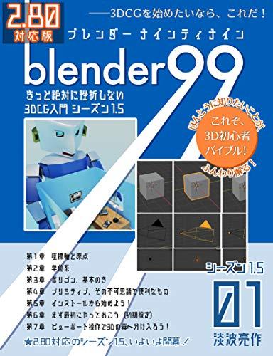 Blender99 kitto zettaini zasetsu shinai 3dcg nyuumon season1half 01 Blender99 season one point five (Newday Newlife Publishing) (Japanese Edition)