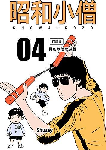 昭和小僧 vol.04: 最も危険な遊戯