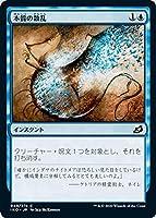 MTG マジック:ザ・ギャザリング 本質の散乱(コモン) イコリア:巨獣の棲処(IKO-049)   日本語版 インスタント 青