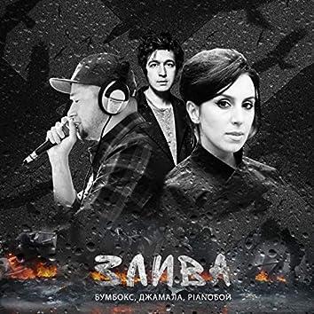 Злива (feat. Бумбокс, Pianoбой)