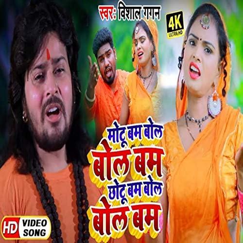 Vishal Gagan & Aarohi Geet