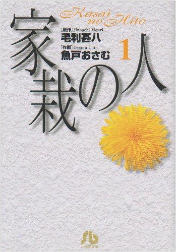 家栽の人 (1) (小学館文庫)