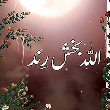 Allah Bakhsh Rind