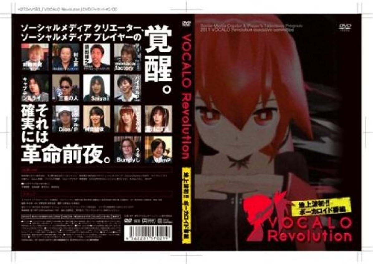 荒廃する現実カードDVD「VOCALO Revolution ボカロレボリューション」