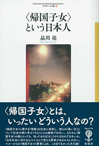 〈帰国子女〉という日本人 (フィギュール彩)