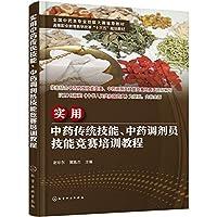 实用中药传统技能、中药调剂员技能竞赛培训教程(赵珍东)