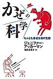 かぜの科学:もっとも身近な病の生態 (ハヤカワ・ノンフィクション文庫)