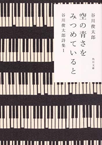 空の青さをみつめていると 谷川俊太郎詩集I (角川文庫)