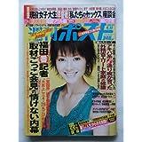 週刊ポスト 2008年4月11日号