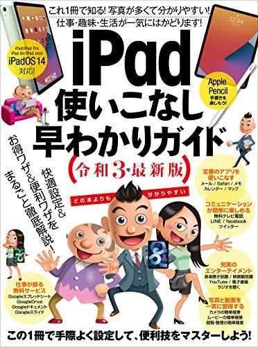 iPad使いこなし早わかりガイド 令和3年最新版